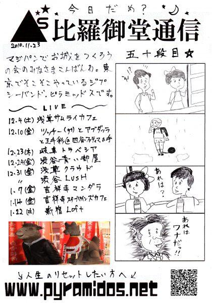 Vol.50のピラ通