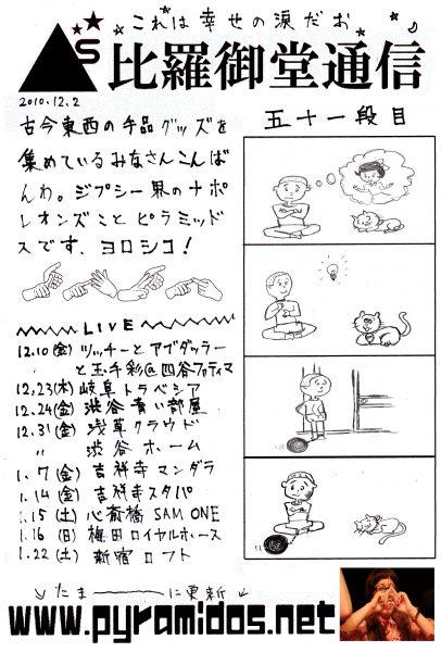 Vol.51のピラ通