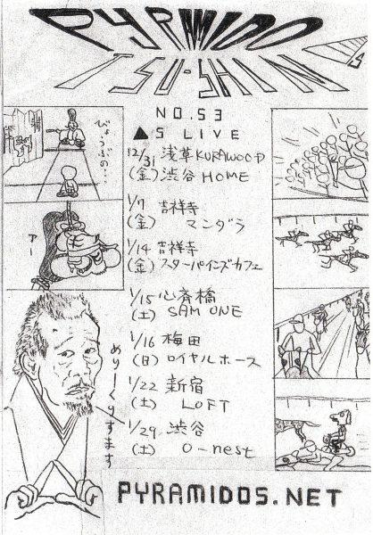 Vol.53のピラ通