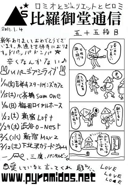 Vol.55のピラ通