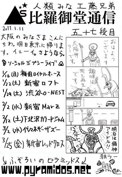 Vol.57のピラ通