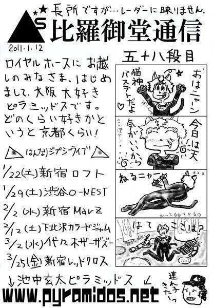 Vol.58のピラ通