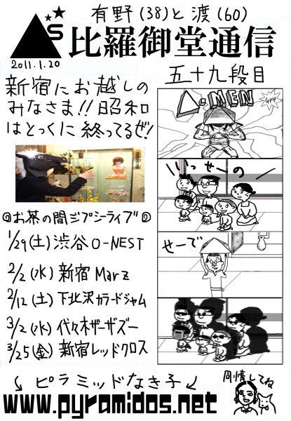 Vol.59のピラ通