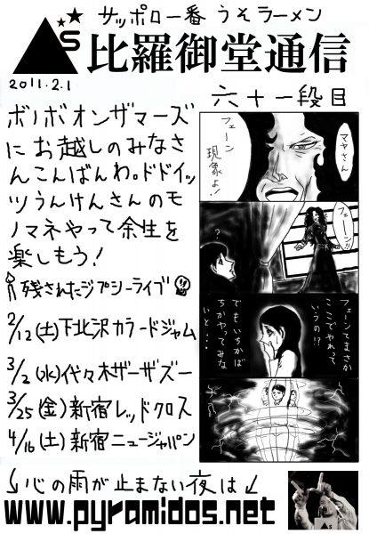 Vol.61のピラ通
