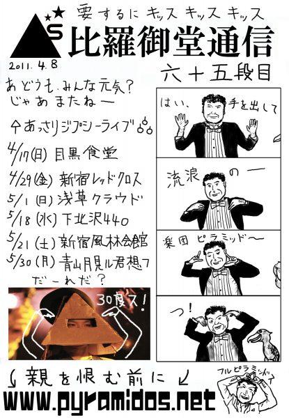 Vol.65のピラ通
