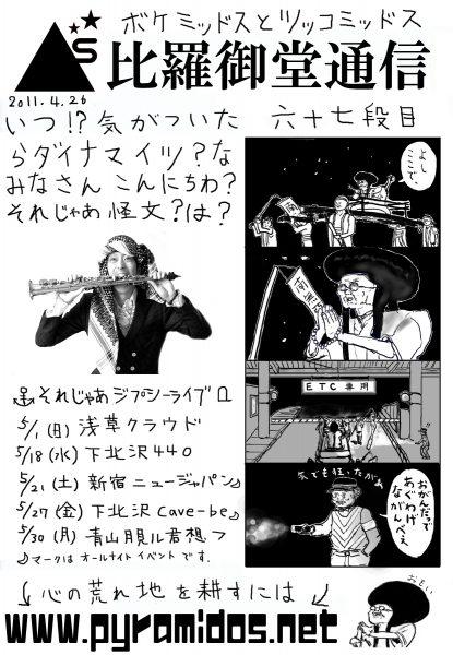 Vol.67のピラ通