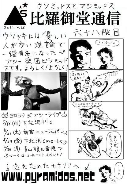 Vol.68のピラ通