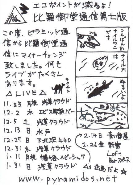 Vol.7のピラ通