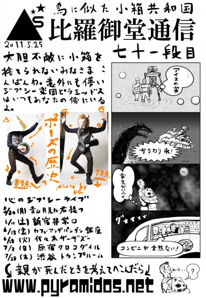 Vol.71のピラ通