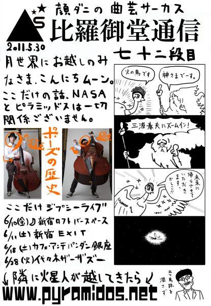 Vol.72のピラ通