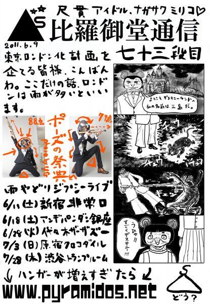 Vol.73のピラ通