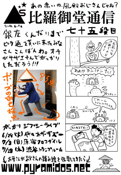 Vol.75のピラ通