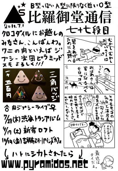 Vol.77のピラ通