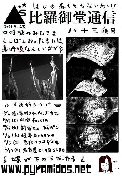 Vol.83のピラ通