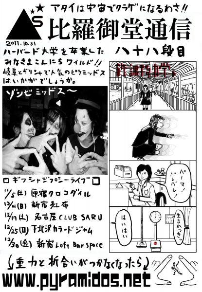 Vol.88のピラ通