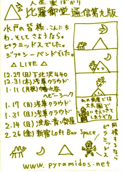 Vol.9のピラ通
