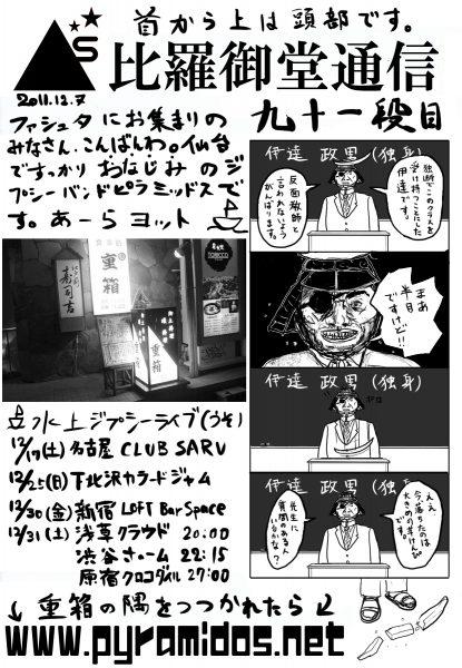 Vol.91のピラ通