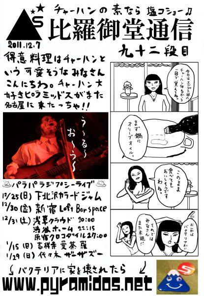Vol.92のピラ通