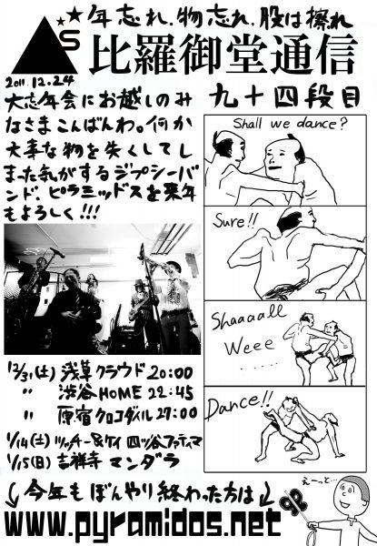 Vol.94のピラ通