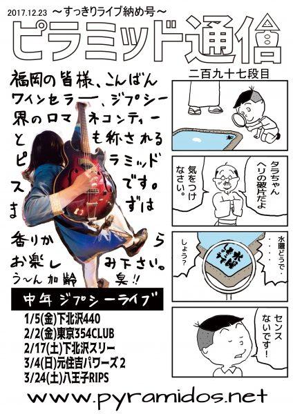 Vol.297のピラ通