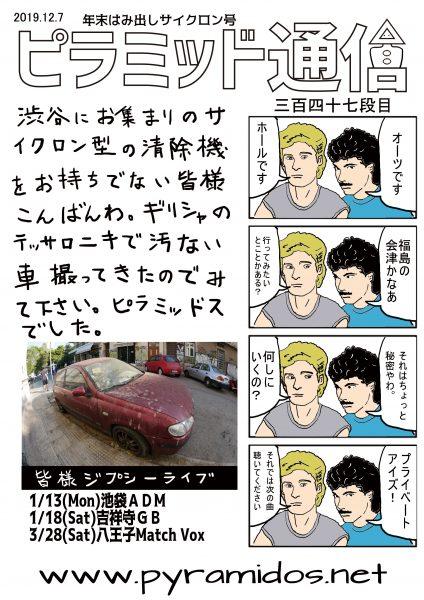 Vol.347のピラ通